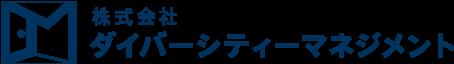 株式会社ダイバーシティーマネジメント ロゴ